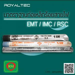 มาตราฐานท่อเหล็กร้อยสายไฟ-RSI
