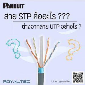 สายSTPคืออะไร